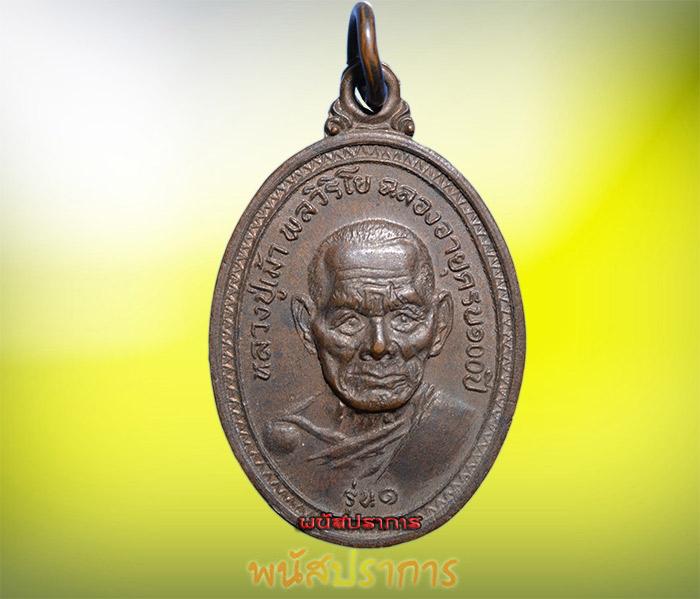 เหรียญรุ่นแรก นวโลหะ หลวงปุ่เม้า วัดสี่เหลี่ยม บุรีรัมย์ สภาพสวยมากๆหายาก
