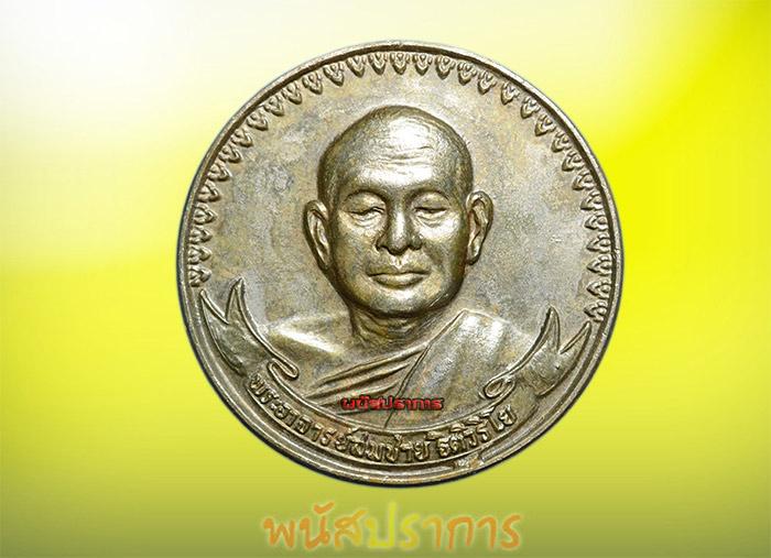 หายากส์สุดๆ!! เหรียญ เนื้อทองขาว หลวงพ่อสมชาย วัดเขาสุกิม หลังพระแก้วมรกต ปี 2525 สภาพสวยประกวด