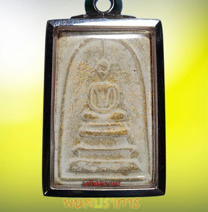 สมเด็จไตรมาสปิดทองเดิม หลวงพ่อแพ วัดพิกุลทอง ปี2509 สภาพสวยมากๆหลวงปู่โต๊ะร่วมเสก