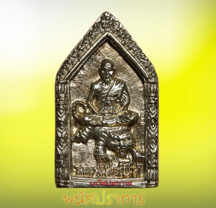 เหรียญหล่อห้าเหลี่ยมขี่เสือ เนื้อเงิน รุ่นเสาร์ห้า หลวงพ่อเปิ่น วัดบางพระ ปี2536 สภาพสวยมากๆ