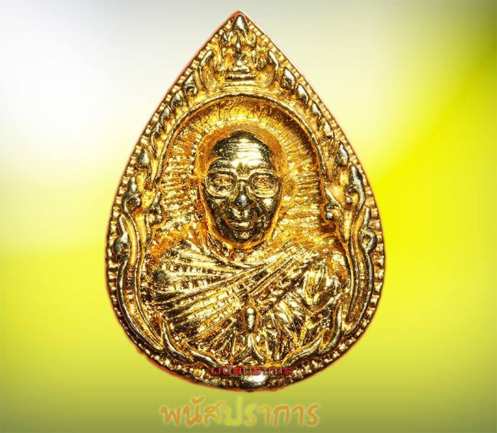 เหรียญหล่อ กะไหล่ทอง หลวงพ่อฤาษีลิงดำ วัดท่าซุง  ปี2534 แท้ชัวร์ครับ!!