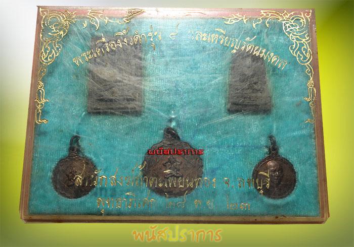 ชุดพระเครื่องงิ้วดำ รวม 5 องค์ พร้อมเหรียญรุ่นแรก หลวงพ่อทองดำ วัดถ้ำตะเพียนทอง ปี2523 สภาพสวยพร้อมก