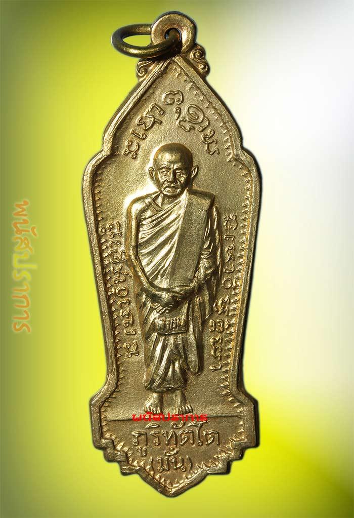 เหรียญงามเอก พระอาจารย์มั่น หลังพระอาจารย์จูม วัดโพธิสมภรณ์ อุดรธานี ปี14 เนื้อทองฝาบาตรสวยมากๆ