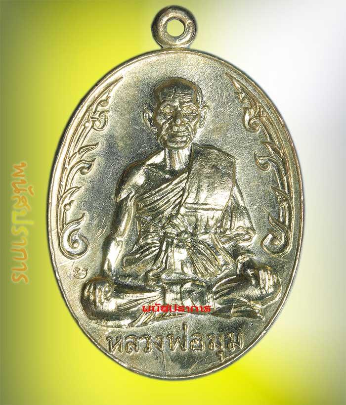 เหรียญนักกล้าม มีโค้ดจาร  หลวงพ่อมุม วัดปราสาทเยอร์เหนือ ปี 2517 สภาพสวยมากๆ (กะไหล่เงินทำทีหลัง)