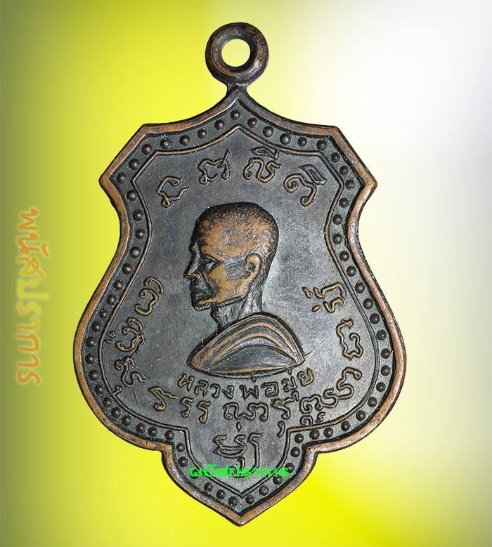 แท้ชัวร์!!เหรียญรมดำ อาร์มหันข้าง หลวงพ่อมุ่ย วัดดอนไร่ ปี16 สภาพสวยครับ
