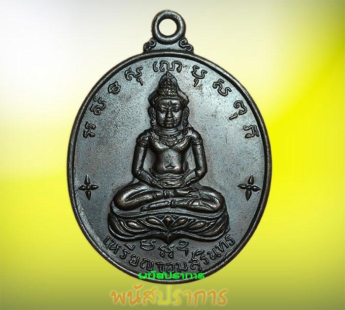 เหรียญ จอมสุรินทร์ หลวงปู่ดูลย์ วัดบูรพาราม ปี 2513 สภาพสวยประกวดแท้ชัวร์