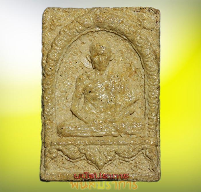 พระผงมงคลเกษม2 หลวงพ่อเกษม เขมโก สุสานไตรลักษณ์ ลำปาง ปี 2517 สวยมากน่าบูชา