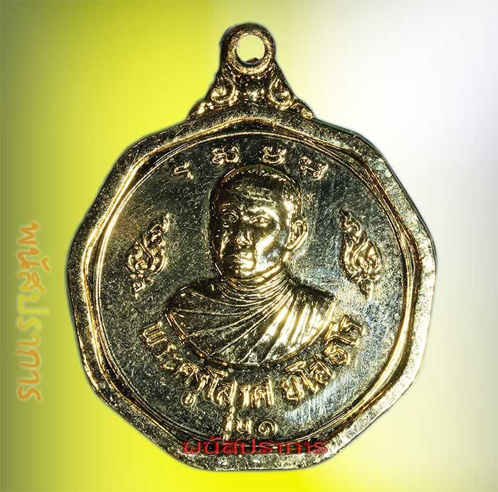 โชว์!! เหรียญเก้าเหลี่ยม รุ่นแรก หลวงปู่โสฬส วัดโคกอู่ทอง ปราจีนบุรี  องค์นี้หลวงปู่มอบให้