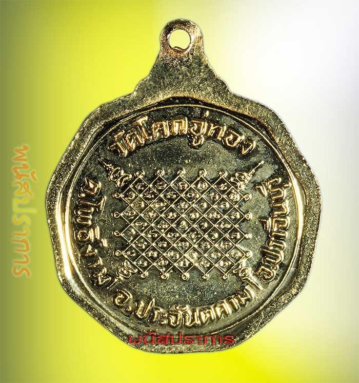 โชว์!! เหรียญเก้าเหลี่ยม รุ่นแรก หลวงปู่โสฬส วัดโคกอู่ทอง ปราจีนบุรี  องค์นี้หลวงปู่มอบให้ 1
