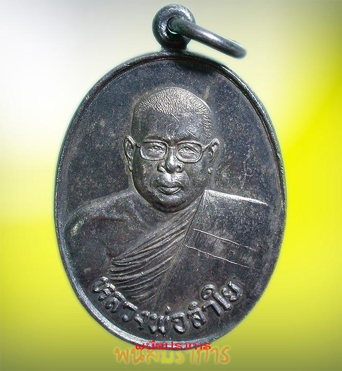 เหรียญเนื้อเงิน รุ่นบูรพาจารย์ หลวงพ่อลำใย วัดทุ่งลาดหญ้า กาญจนบุรี ปี35 สวยมากพร้อมกล่องหายาก