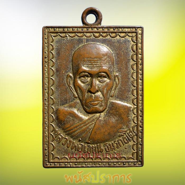เหรียญสี่เหลี่ยม บล็อกหนึ่ง กะไหล่ทอง หลวงพ่อเขียน วัดสำนักขุนเณร พิจิตร ปี 2503 สวยครับหายากส์