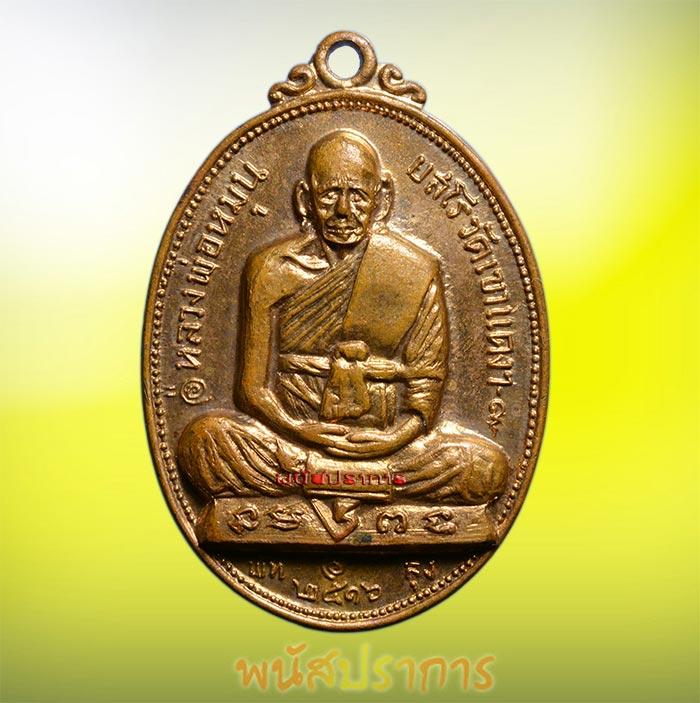 มาใหม่!!เหรียญรุ่นแรก ทองแดงกะไหล่นาก  หลวงพ่อหมุน วัดเขาแดงตะวันออก ปี 16 สภาพสวยมากๆ