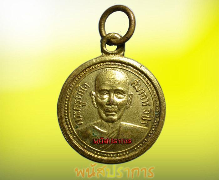 ใหม่!!เหรียญกลมเล็ก หลวงพ่อโด่ วัดนามะตูม ชลบุรี ปี2512 สภาพสวยมาก รีบเก็บก่อนหมด