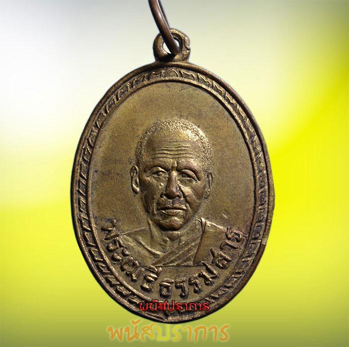 เหรียญรุ่นแรก พิมพ์นิยม(ม หางยาว) หลวงพ่อไสว วัดบ้านกร่าง สุพรรณบุรี ปี2502 สวยกริ๊ปๆ