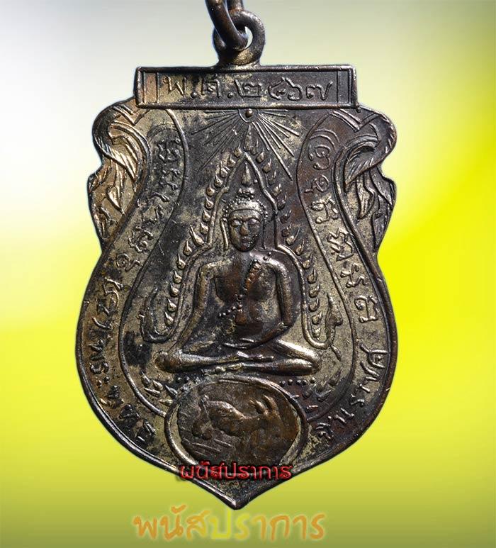 เหรียญ กะไหล่เงิน ชินราช วัดลานคา สุพรรณบุรี ปี2467 สภาพสวยมาก