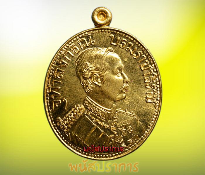 เหรียญ เนื้อทองคำ รัชกาลที่ 5 วัดแหลมแค ชลบุรี  หลังนารายณ์ทรงครุฑ  ปี2534 มีหลวงพ่อเกษม ร่วมปลุกเสก
