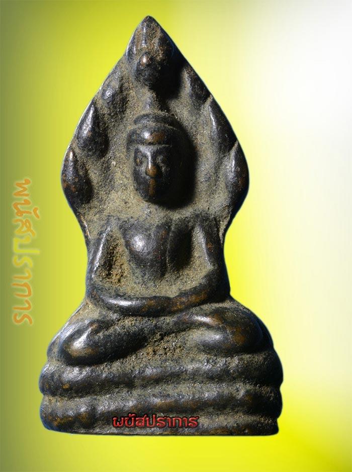 ยอดของดีเมืองพิมาย!! พระนาคปรกพิมาย   รุ่นแรก   ปี2475 เนื้อโลหะทองผสมสภาพสวยเดิมๆ