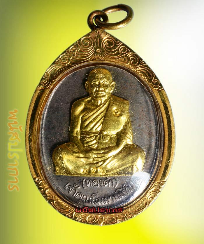 เหรียญเหล็กน้ำพี้  หน้าทองคำ หลวงพ่อทองดำ วัดท่าทอง ปี2542 สภาพสวยมากเลี่ยมทองคำ!!