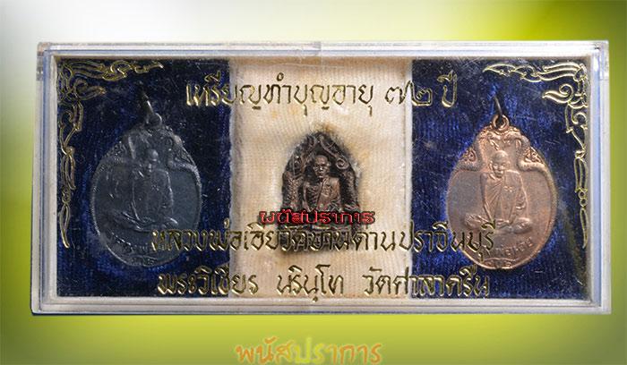 ชุดกรรมการ เหรียญงูเล็ก หลวงพ่อเอีย วัดบ้านด่าน ปราจีนบุรี หายากส์ สภาพสวยพร้อมกล่อง(เงิน-นวโลหะ)