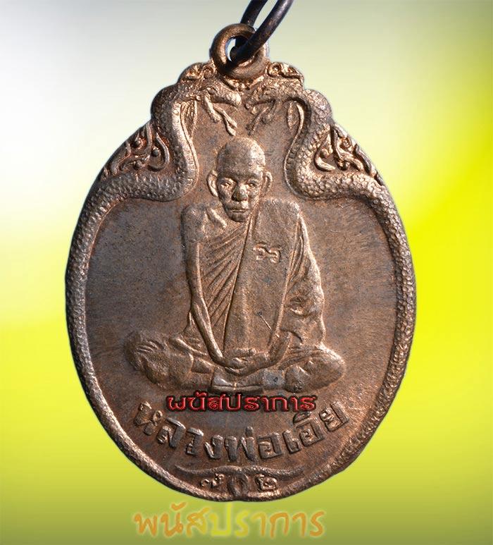 ชุดกรรมการ เหรียญงูเล็ก หลวงพ่อเอีย วัดบ้านด่าน ปราจีนบุรี หายากส์ สภาพสวยพร้อมกล่อง(เงิน-นวโลหะ) 3