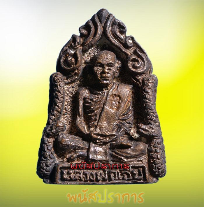 ชุดกรรมการ เหรียญงูเล็ก หลวงพ่อเอีย วัดบ้านด่าน ปราจีนบุรี หายากส์ สภาพสวยพร้อมกล่อง(เงิน-นวโลหะ) 5
