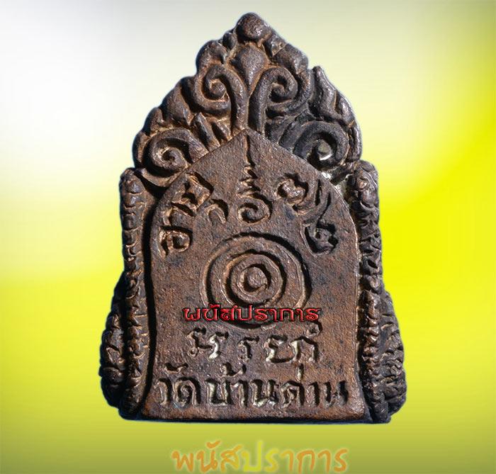 ชุดกรรมการ เหรียญงูเล็ก หลวงพ่อเอีย วัดบ้านด่าน ปราจีนบุรี หายากส์ สภาพสวยพร้อมกล่อง(เงิน-นวโลหะ) 6