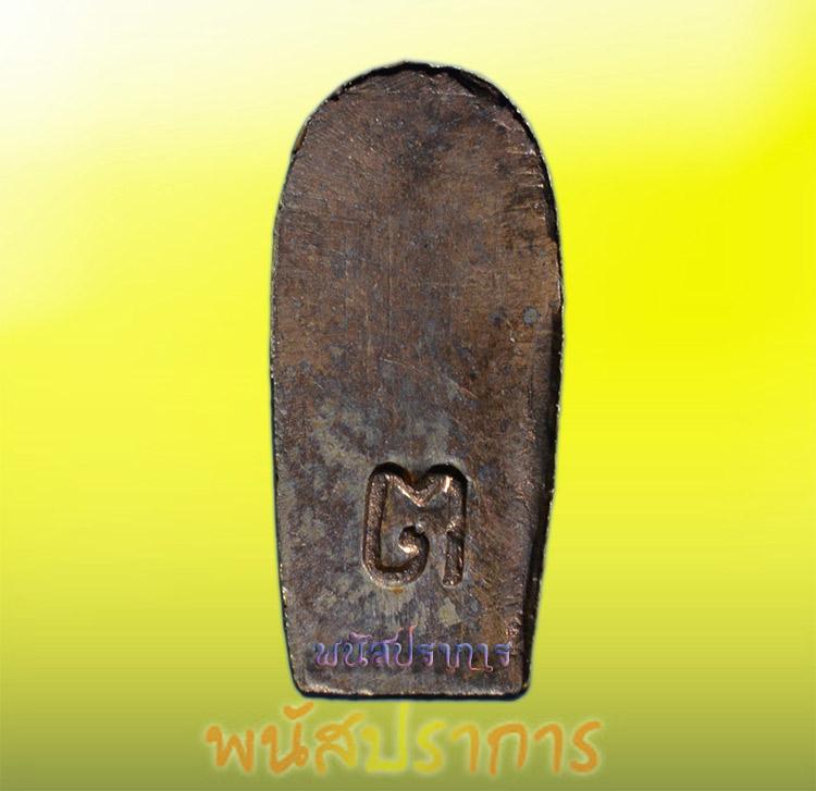 ปรกใบมะขาม รุ่นแรก นวโลหะ หลวงพ่อตาบ วัดมะขามเรียง หายาก  1 ใน 500 องค์ สภาพสวยหายากส์ 1
