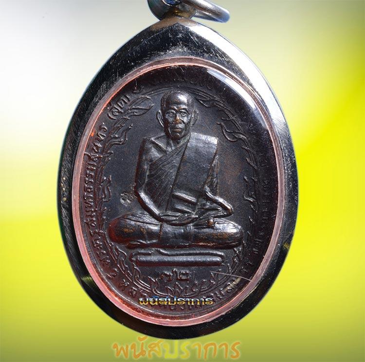 เหรียญนั่งทับตะกรุด หลวงพ่อสุด วัดกาหลง สมุทรสาคร ปี2517 สภาพสวยมากหายาก!