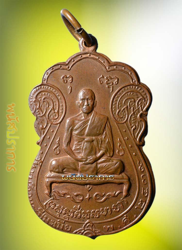 ตัวจริง!!เหรียญรุ่นแรก หลวงพ่อผล วัดหนัง ปี 2509 สภาพสวยมาก แท้ชัวร์
