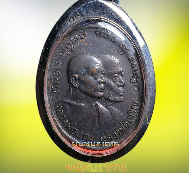 แท้ชัวร์!!เหรียญโบสถ์ลั่น บล็อกเสาอากาศ  หลวงพ่อแดง-หลวงพ่อเจริญ วัดเขาบันไดอิฐ สวยประกวด