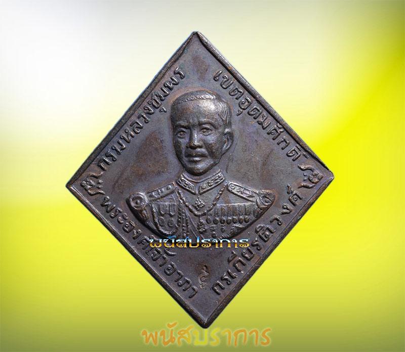 สวยกริ๊ป!! เหรียญกรมหลวงชุมพร หลวงปู่ทิม วัดละหารไร่ ปี 2518 ยอดนิยมของศิษย์เสด็จเตี่ย