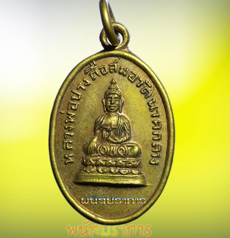 มาใหม่!!เหรียญรุ่นแรก กะไหล่ทอง หลวงพ่อโคนสมอมหาลาภ(ปางฉันสมอ) วัดนาคกลาง ปี2504 สภาพสวยประกวดหายาก