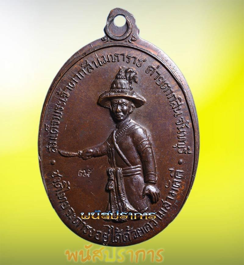 แท้ชัวร์!เหรียญ พระเจ้าตากสินมหาราช หลวงปู่ทิม วัดละหารไร่ ปี 2518 สวยมากครับ