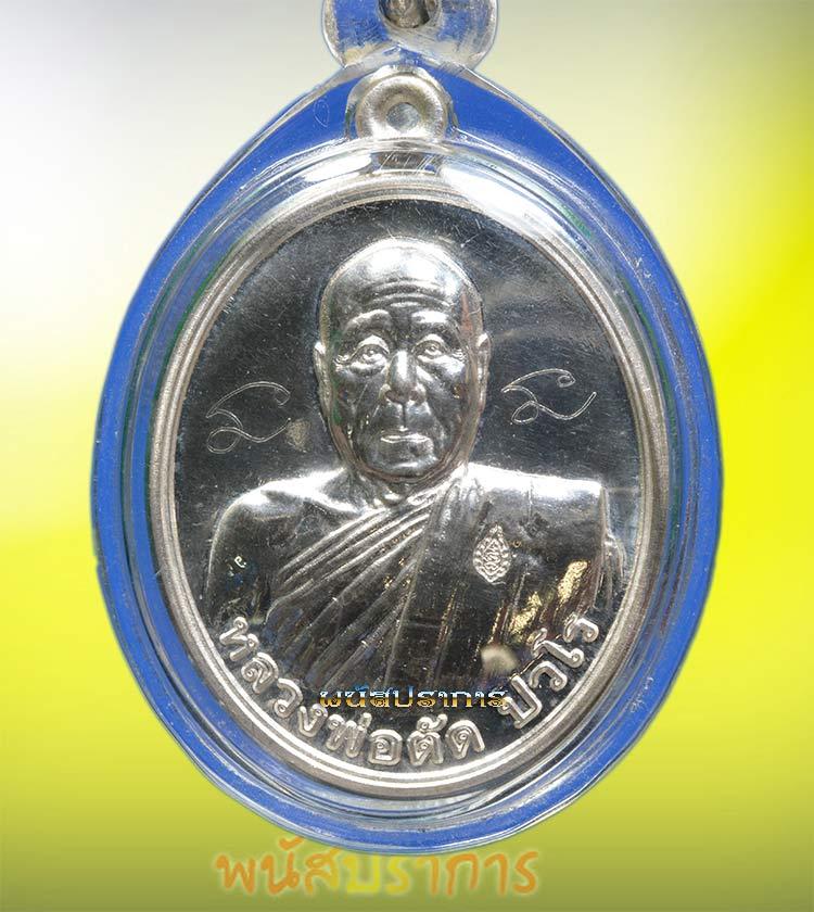 น่าบูชา!!เหรียญหลังพัดยศ เนื้อเงิน หลวงพ่อตัด วัดชายนา เพชรบุรี มีจารหน้าหลัง เลข 12