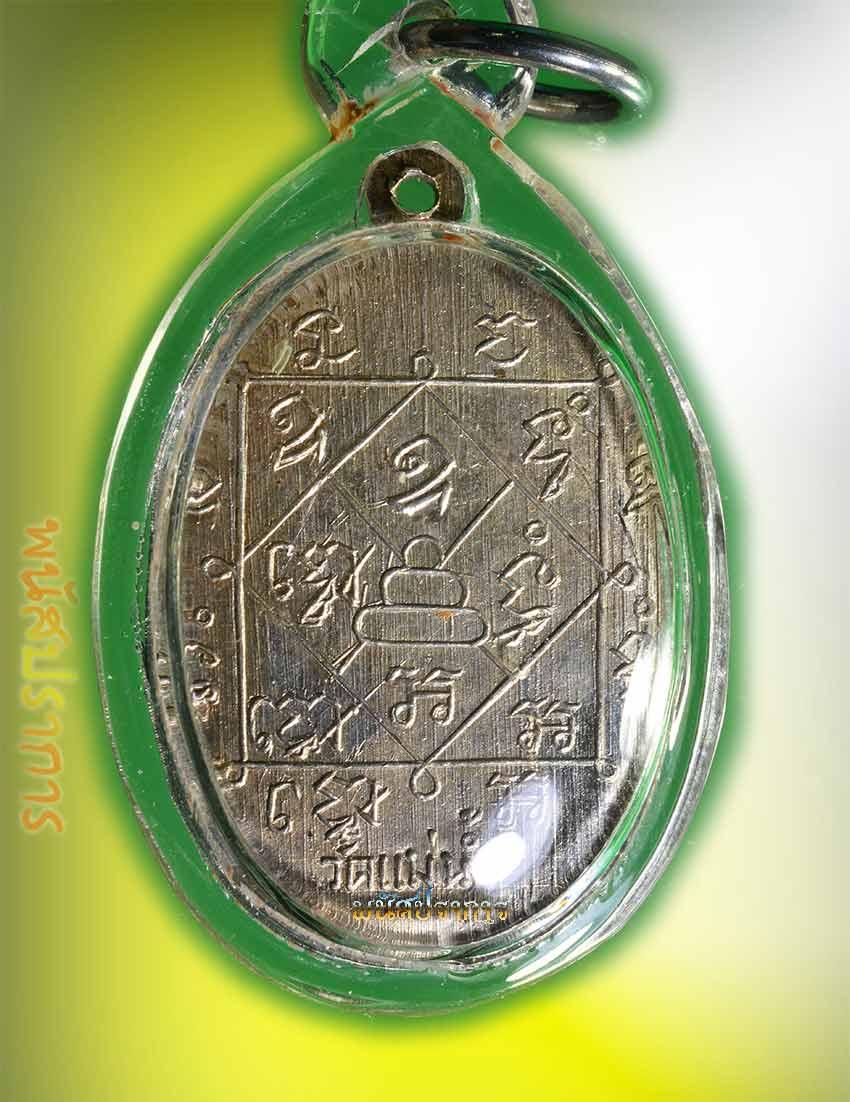 โชว์ตำนาน!! เหรียญจิ๊กโก๋ เนื้อเงิน หลวงพ่อเก๋ วัดแม่น้ำ สมุทรสงคราม หายากสุด 1 ใน 100ครับ 1