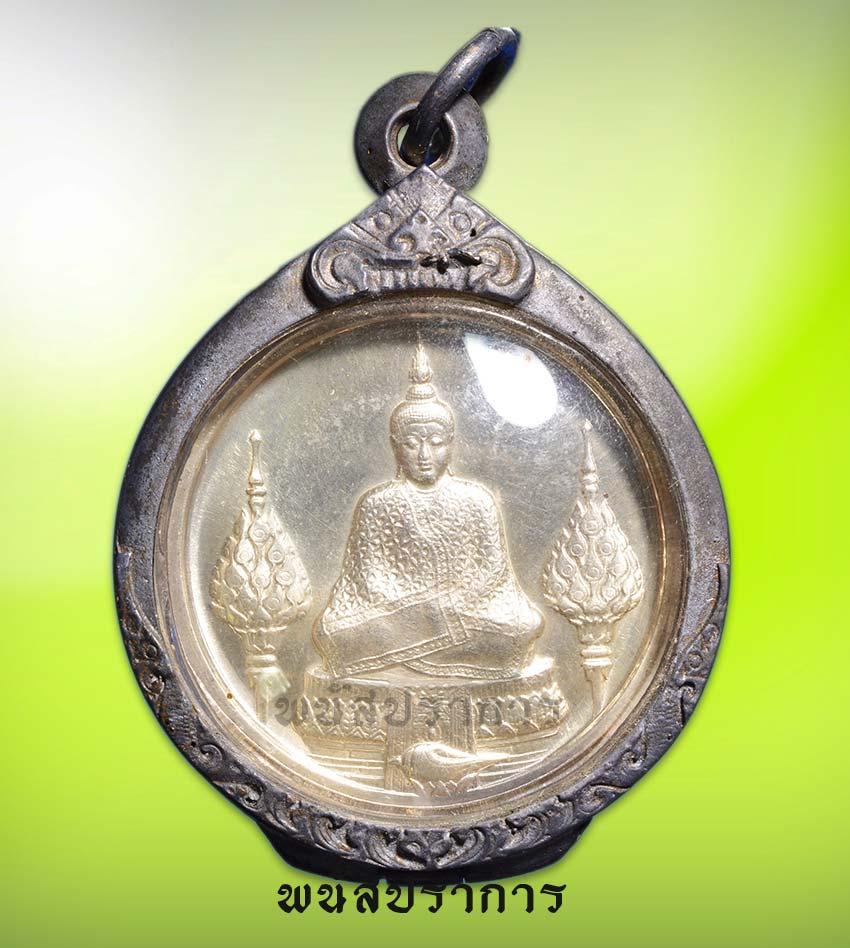 เหรียญกลม เนื้อเงิน รุ่นพระราชศรัทธา พระแก้วมรกต ปี 2525 สภาพสวยมากเลี่ยมเงินกันน้ำ