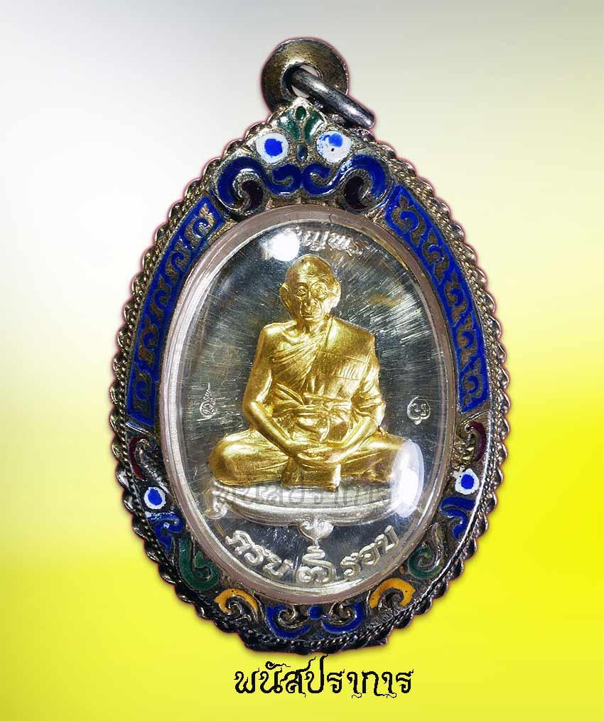 เหรียญเจริญพร เนื้อเงินหน้าทองคำ หลวงพ่อเพี้ยน วัดเกริ่นกฐิน ปี2554 เลี่ยมเงินลงยากันน้ำ