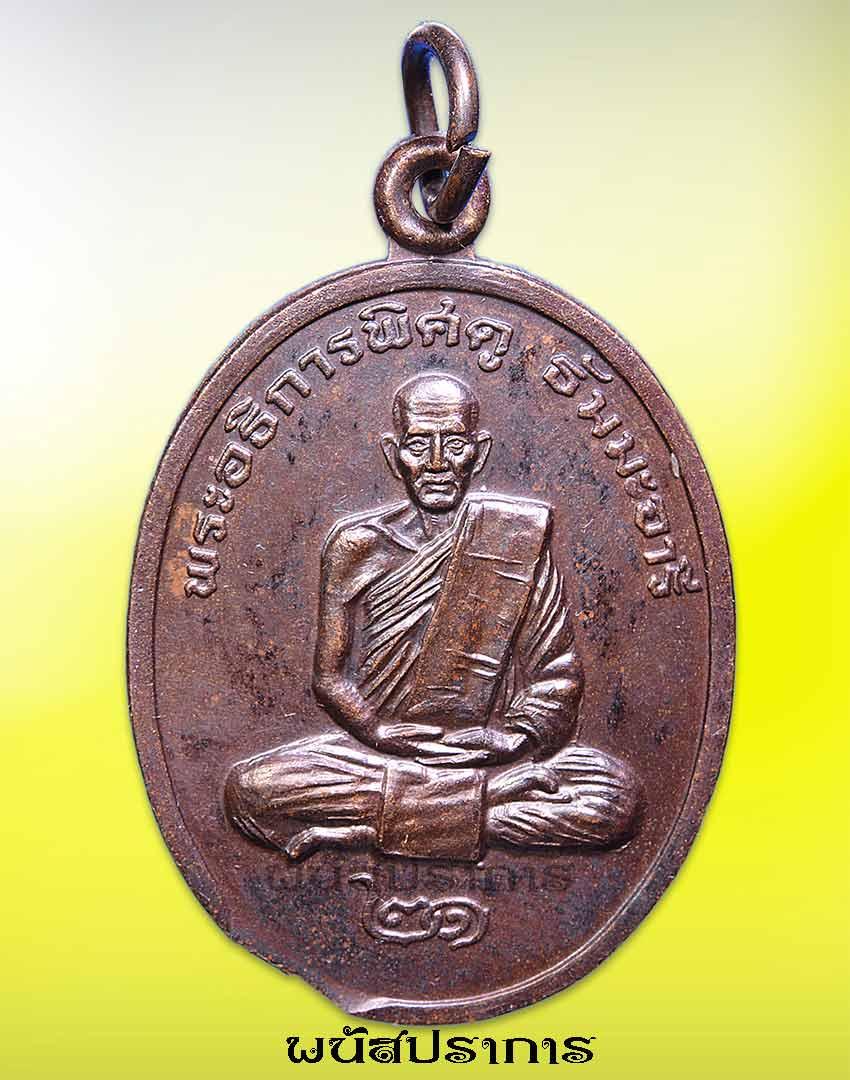 โชว์!! เหรียญรุ่นแรก หลวงปู่พิศดู วัดเทพธารทอง จันทบุรี สภาพสวยเท่านั้น
