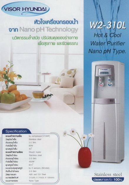 เครื่องทำน้ำร้อน  น้ำเย็น พร้อมระบบการกรอง Nano Type  รุ่น W2- 310L