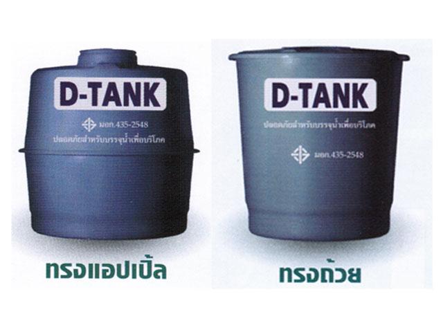 ถังเก็บน้ำไฟเบอร์กลาส P.P. D- Tank