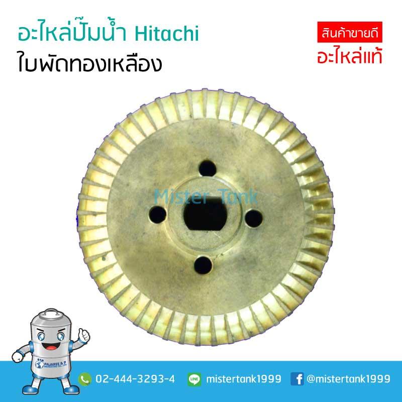 อะไหล่ปั๊ม HITACHI ใบพัดทองเหลือง