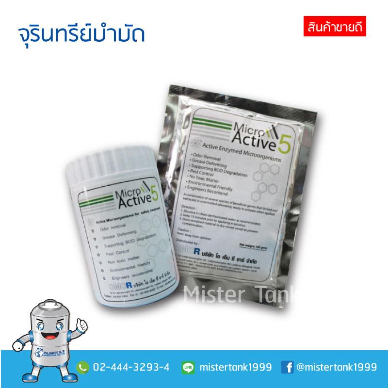จุลินทรีย์บำบัด Micro Active5