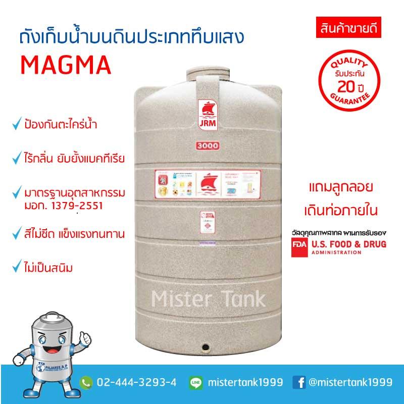 ถังเก็บน้ำพลาสติก/ โพลิเมอร์  ตรา MAGMA