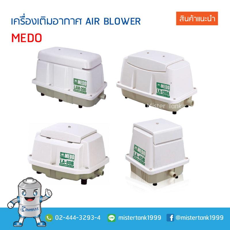 เครื่องเติมอากาศ MEDO