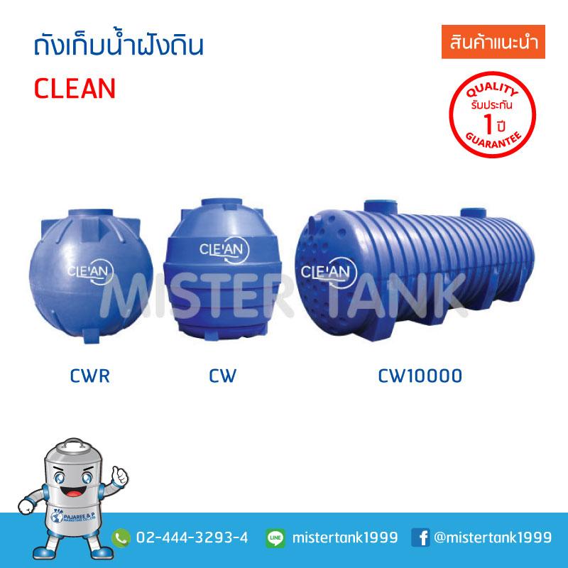 ถังเก็บน้ำพลาสติก P.E. ชนิดฝังดิน/ ใต้ดิน CLEAN สีน้ำเงิน