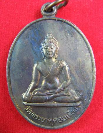 เหรียญพระพุทธ ครูบาบุญชุ่ม