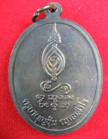 เหรียญพระพุทธ ครูบาบุญชุ่ม 1