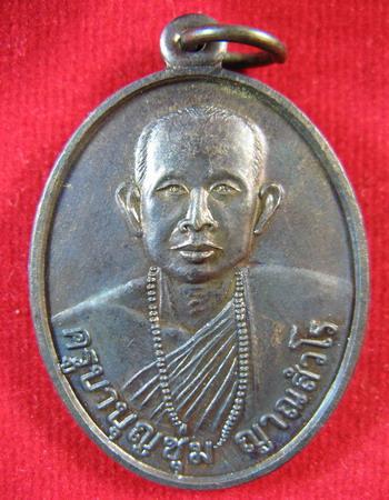 เหรียญหลังมังกร ครูบาบุญชุ่ม ปี 45