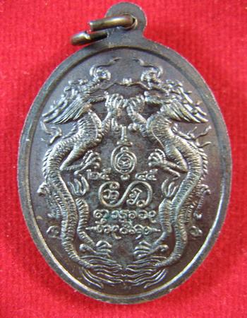 เหรียญหลังมังกร ครูบาบุญชุ่ม ปี 45 1