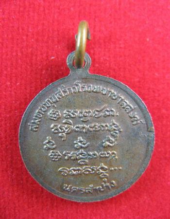 เหรียญที่ระลึกครบรอบ 72 ปี (หลวงพ่อเกษม เขมโก จ.ลำปาง) 1